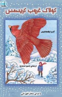 کتاب صوتی کولاک غروب کریسمس