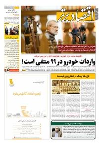 مجله هفتهنامه اقتصاد برتر شماره ۶۰۸