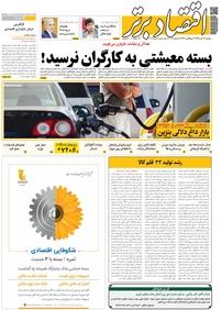 مجله هفتهنامه اقتصاد برتر شماره ۶۰۹