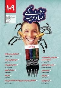 مجله انشا و نویسندگی شماره ۱۰۹