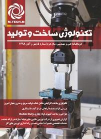 مجله تکنولوژی ساخت و تولید - شماره ۵