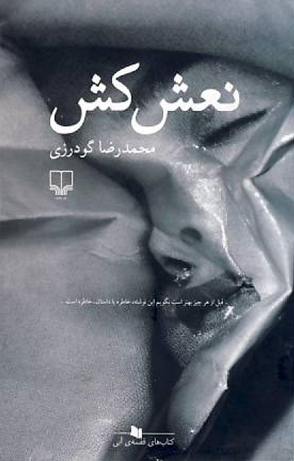 کتاب نعشکش