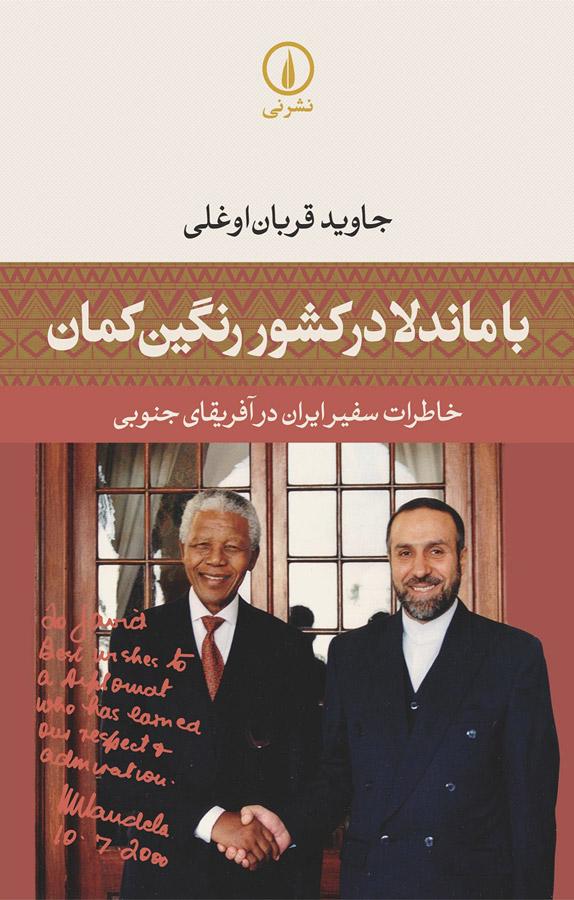 کتاب با ماندلا در کشور رنگینکمان
