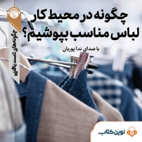 کتاب صوتی چگونه در محیط کار لباس مناسب بپوشیم؟