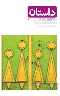 مجله همشهری داستان - شماره ۶۰