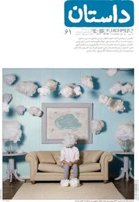 مجله همشهری داستان - شماره ۶۱