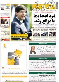 مجله هفتهنامه اقتصاد برتر شماره ۶۱۱