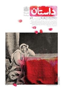 مجله همشهری داستان - شماره ۶۲