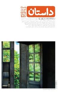 مجله همشهری داستان - شماره ۶۴