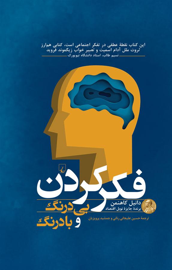 کتاب فکر کردن،بی درنگ و بادرنگ