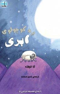 کتاب صوتی بره کوچولوی ابری