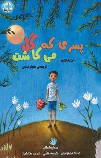 کتاب صوتی پسری که گل میکاشت
