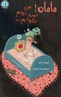 کتاب صوتی مامان! من نمیتونم بخوابم ...