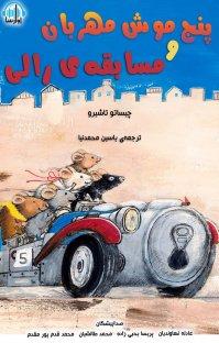 کتاب صوتی پنج موش مهربان و مسابقهی رالی