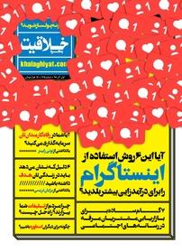 مجله پنجره خلاقیت شماره ۱۶۵