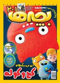 مجله دوهفتهنامه همشهری بچهها - شماره ۲۰۱