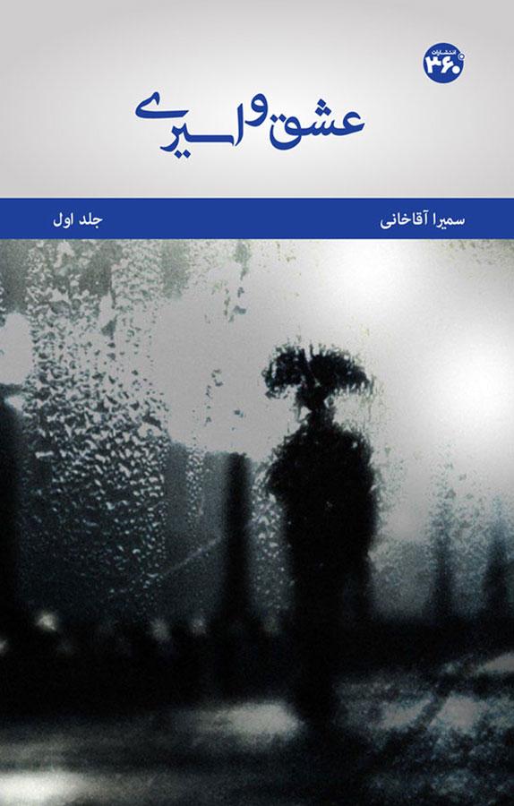 کتاب عشق و اسیری ۱