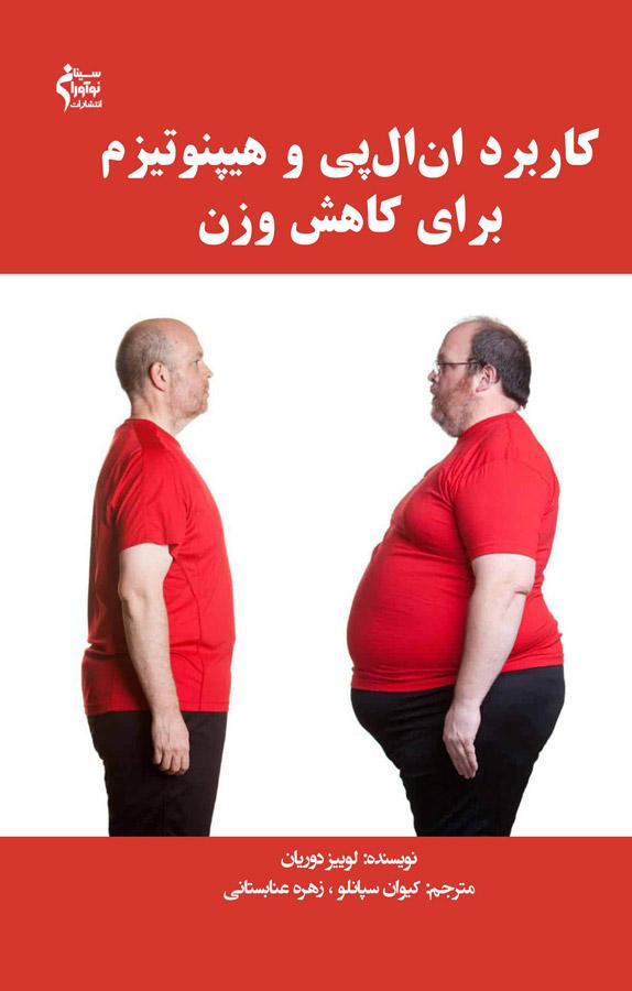 کتاب کاربرد ان ال پی و هیپنوتیزم برای کاهش وزن