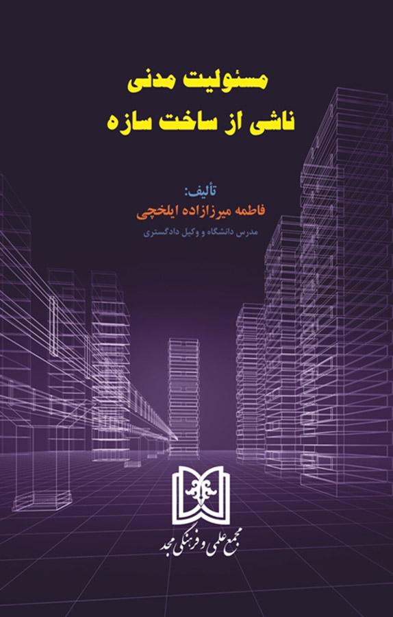 کتاب مسئولیت مدنی ناشی از ساخت سازه