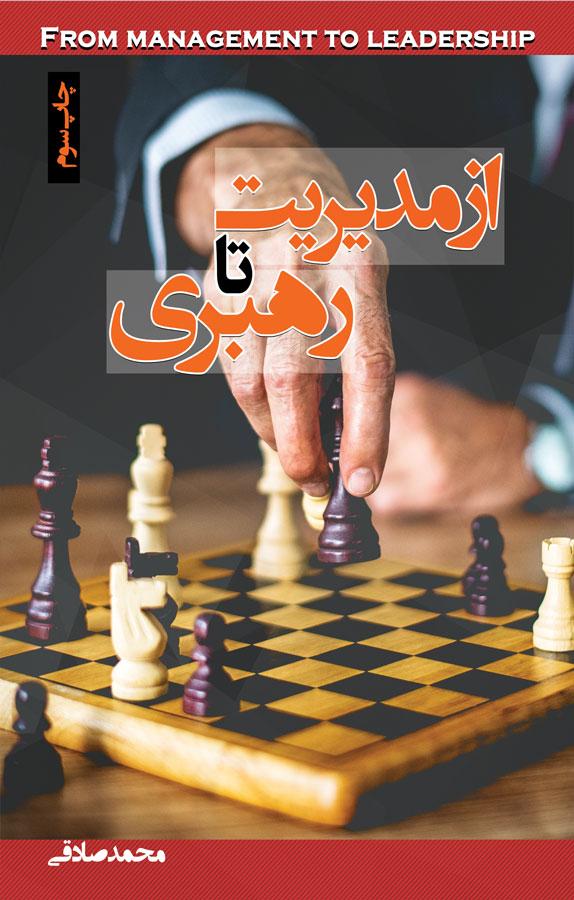 کتاب از مدیریت تا رهبری