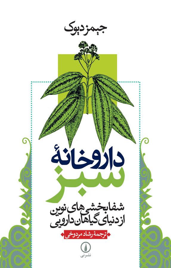 کتاب داروخانه سبز