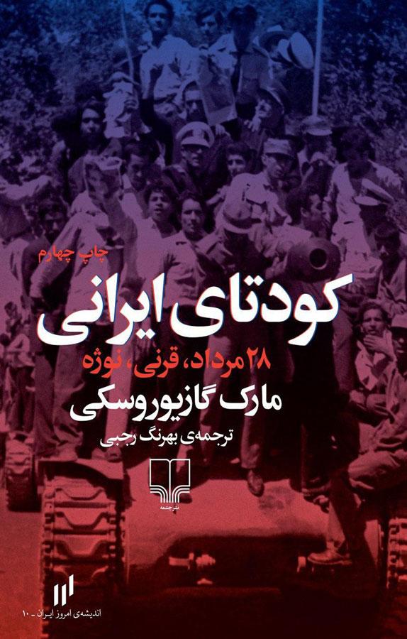 کتاب کودتای ایرانی