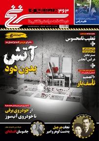مجله دوهفتهنامه سرنخ - شماره ۳۶۳