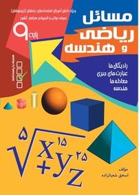 کتاب مسائل ریاضی و هندسه