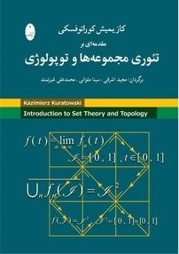 کتاب مقدمهای بر تئوری مجموعهها و توپولوژی