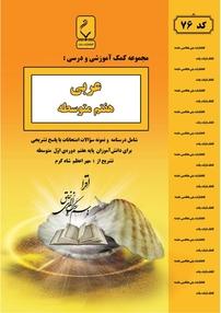 کتاب مجموعهی کمکآموزشی و درسی عربی هفتم متوسطه