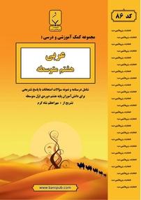 کتاب مجموعهی کمکآموزشی و درسی عربی هشتم متوسطه