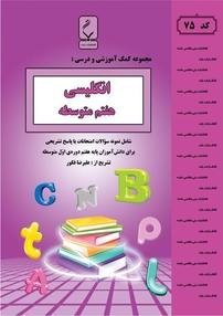 کتاب مجموعهی کمکآموزشی و درسی انگلیسی هفتم متوسطه