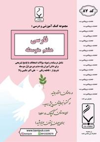 کتاب مجموعهی کمکآموزشی و درسی فارسی هشتم متوسطه
