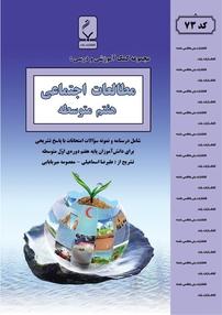 کتاب مجموعهی کمکآموزشی و درسی مطالعات اجتماعی هفتم متوسطه