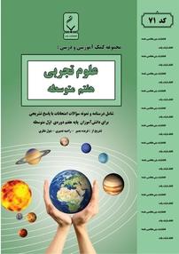 کتاب مجموعهی کمکآموزشی و درسی علوم تجربی هفتم متوسطه
