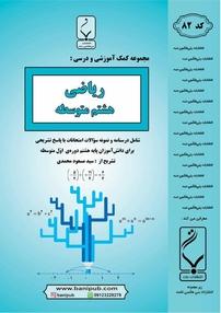 کتاب مجموعهی کمکآموزشی و درسی ریاضی هشتم متوسطه