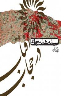 کتاب صوتی آفتاب در حجاب