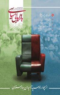 مجله دو فصلنامه بازاریابی سیاسی - شماره ۵