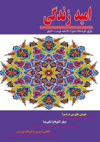 مجله ماهنامه امید زندگی - شماره ۷