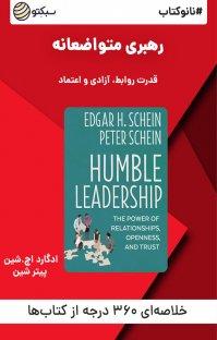 کتاب صوتی نانوکتاب رهبری متواضعانه