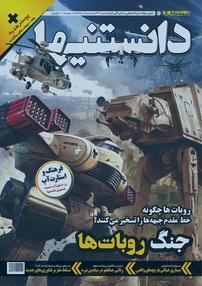 مجله دوهفتهنامه فرهنگی، اجتماعی دانستنیها - شماره ۲۳۹