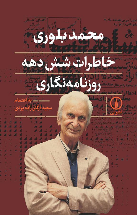 کتاب محمد بلوری