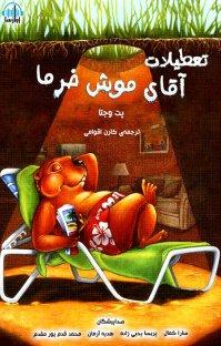 کتاب صوتی تعطیلات آقای موش خرما