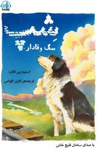 کتاب صوتی شپ، سگ وفادار