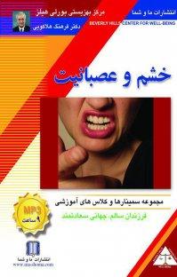 کتاب صوتی خشم و عصبانیت