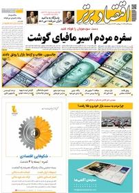 مجله هفتهنامه اقتصاد برتر شماره ۶۱۹