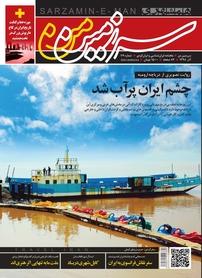 مجله ماهنامه سرزمین من - شماره ۱۱۹