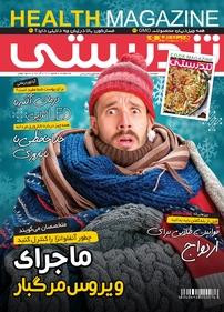 مجله ماهنامه تندرستی - شماره ۲۱۱