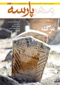 مجله ماهنامه مهر پارسه - شماره ۲۰