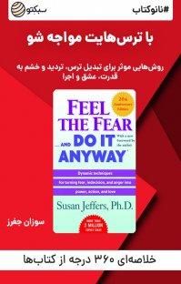 کتاب صوتی نانوکتاب با ترسهایت مواجه شو